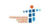 Регионален фонд за градско развитие