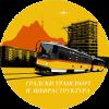 Сдружение Градски транспорт и инфраструктура