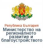 Министерство на регионалното развитие и благоустройството на Република България
